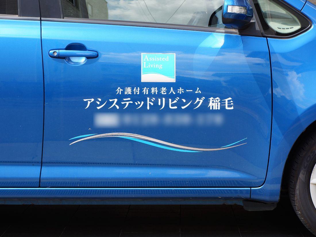 施設専用の乗用車